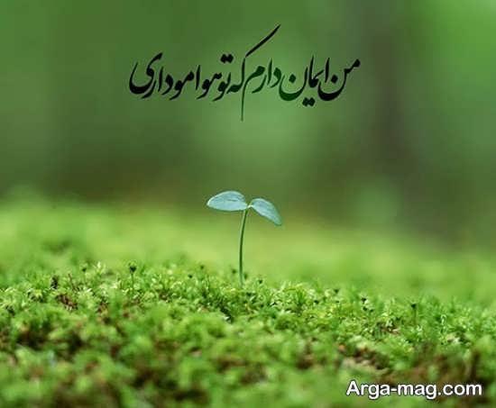 تصویر نوشته عرفانی و مذهبی