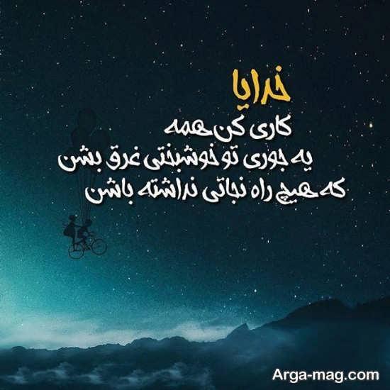 تصویر نوشته جذاب و زیبا عارفانه