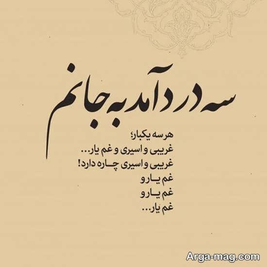 تصویر نوشته جدید و دیدنی درمورد عرفانی