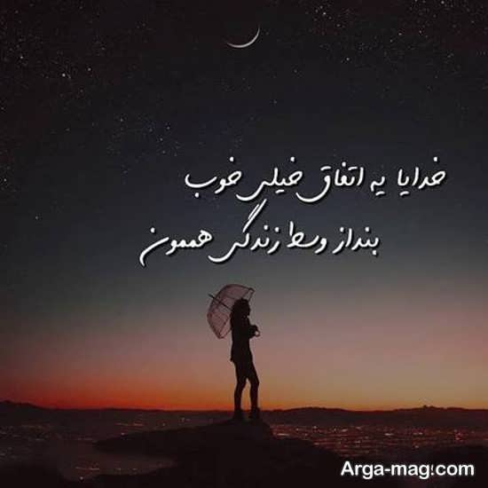 عکس نوشته خاص و جذاب عرفانی