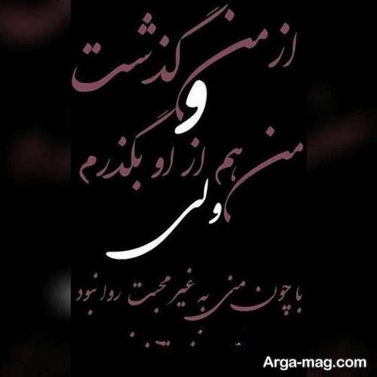 تصویر پروفایل عارفانه با متن زیبا