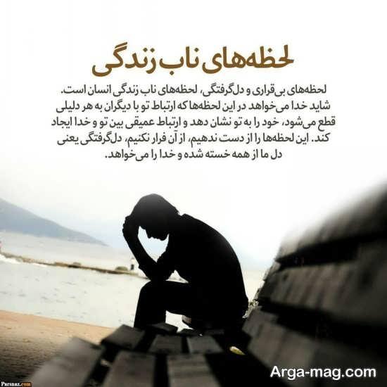 تصویر نوشته عارفانه برای پروفایل