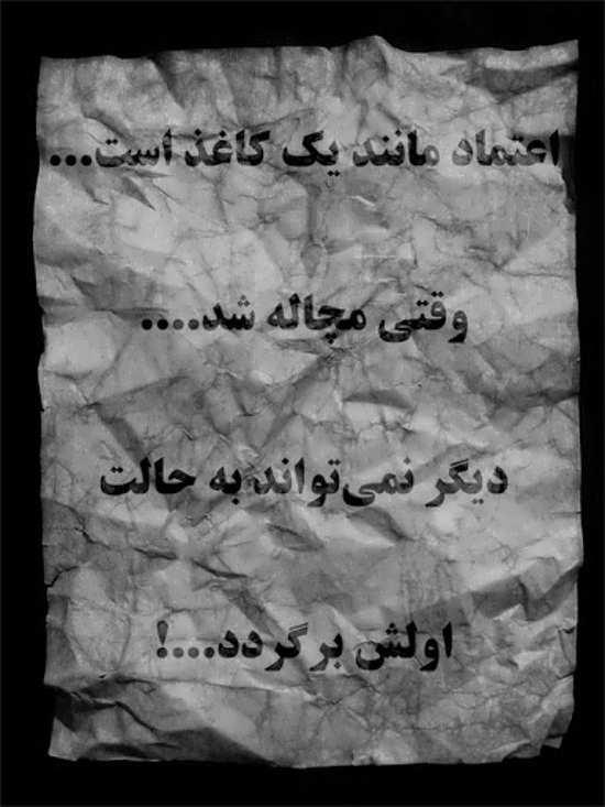 عکس نوشته تیکه دار و بی وفایی