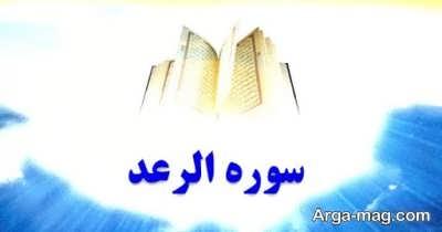 آشنایی با خواص سوره رعد