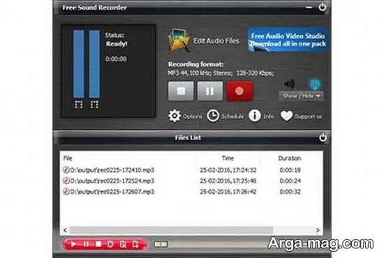 تولید فایل صوتی با ویندوز