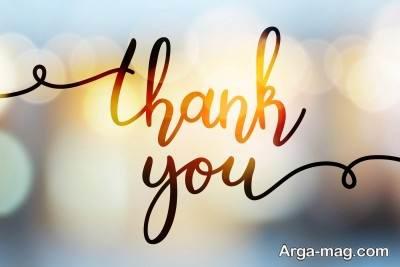 متن زیبا تشکر و قدردانی