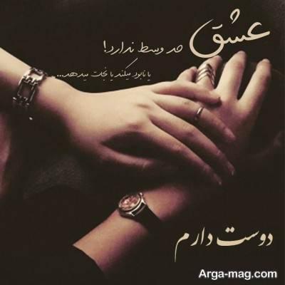 جملات احساسی و زیبا دوست داشتن