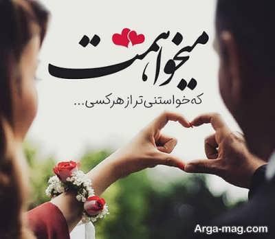 متن زیبای عاشقانه