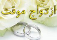 مسائل حقوقي مربوط به ازدواج موقت بسيار دشوار مي باشد