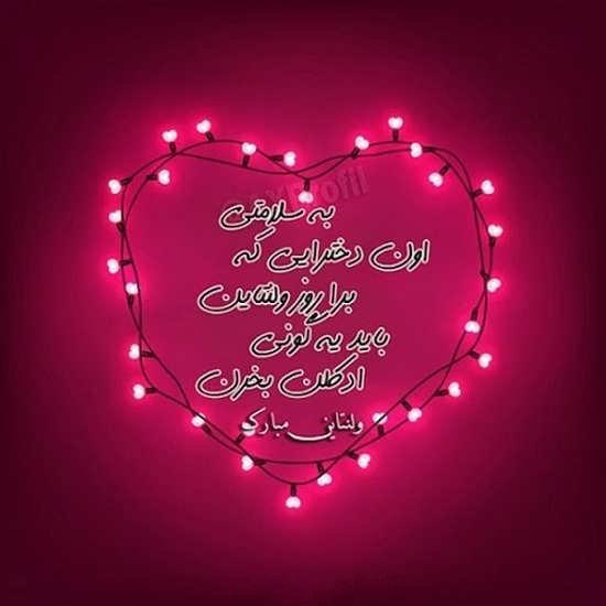 انواع جدید تصویر پروفایل برای تبریک روز ولنتاین