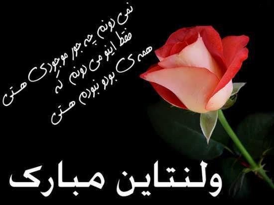 عکس نوشته جذاب تبریک ولنتاین