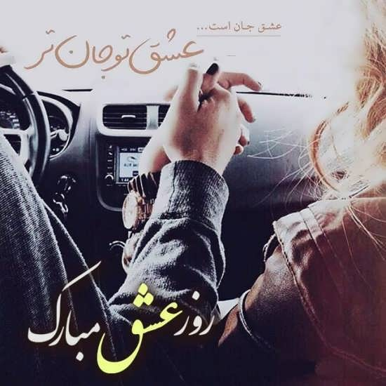 تصویر نوشته عاشقانه و رمانتیک