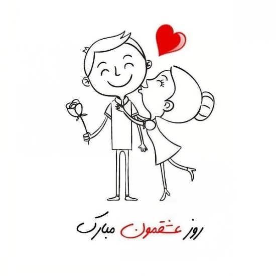طرح نوشته خاص و جذاب برای تبریک ولنتاین