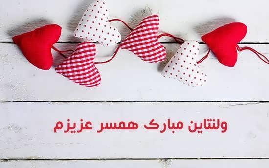 تصویر نوشته عاشقانه درمورد تبریک ولنتاین