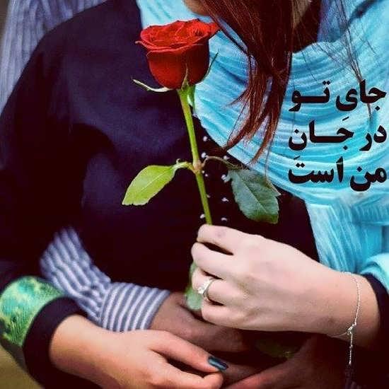 عکس نوشته عاشقانه و جدید برای پروفایل واتساپ
