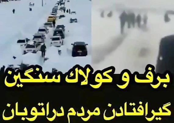 برف و کولاک سنگین موجب گیر افتادن مردم در اتوبان شد
