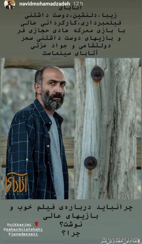 تعریف نوید محمدزاده از «آتابای» نیکی کریمی + متن و عکس