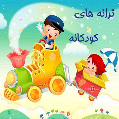 کودک با گوش دادن به ترانه های کودکانه، شاد و سرحال می شود.