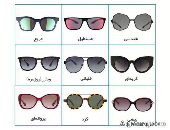 انتخاب عینک آفتابی+تصویر