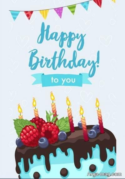 تبریک تولد متولدین فروردین ماه