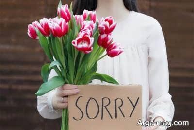 تعبیر رویای عذرخواهی