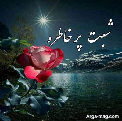 متن شب بخیر دوستانه با مضامین زیبا و دلنشین
