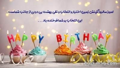 تبریک تولد رسمی برای همکار