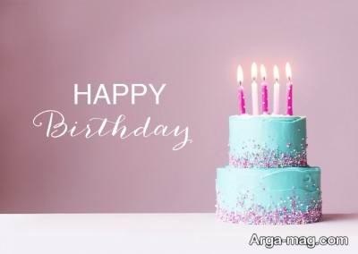 تبریک تولد پرمحتوا و ناب