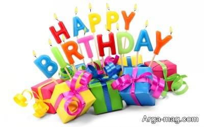 تبریک تولد رسمی و دلنشین