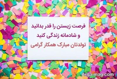 تبریک تولد رسمی و دلشنین