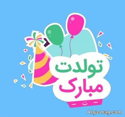 تبریک تولد دلنشین