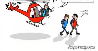 مشخصات والدین هلیکوپتری
