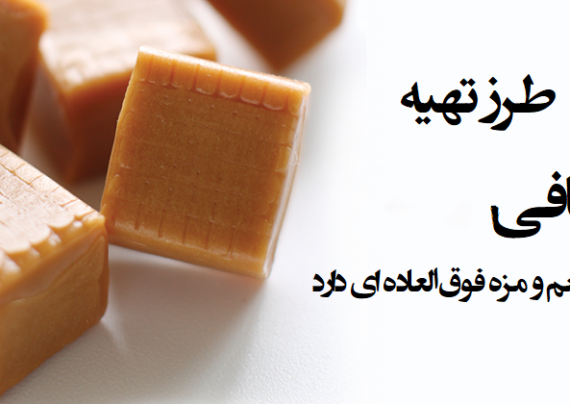طرز تهیه تافی کره ای با طعم بی نظیر
