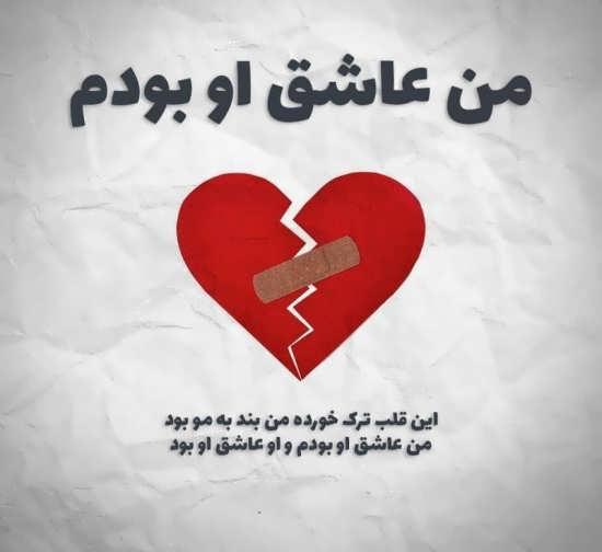 دلنوشه جذاب درباره شکست عشقی