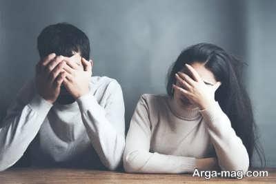 آشنایی با مشکلات موجود در رابطه