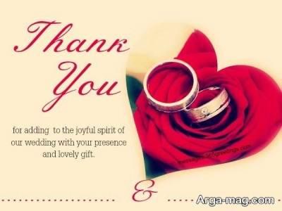 متن تشکر از همسر