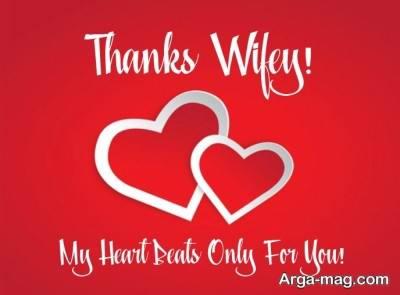 جملات تشکرآمیز از همسر