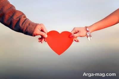 عشق ورزیدن به یک دیگر