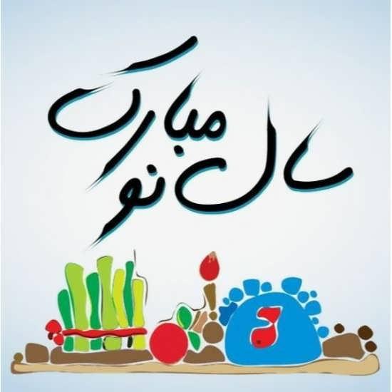 عکس پروفایل تبریک عید نوروز ۹۹