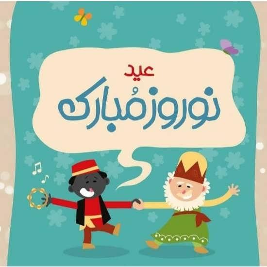 عکس نوشته فانتزی و زیبا تبریک عید نوروز
