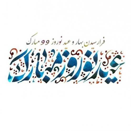 عکس نوشته جذاب و دیدنی برای تبریک عید نوروز