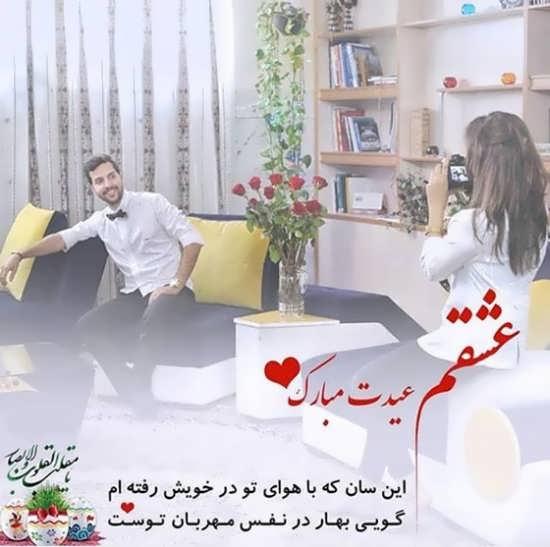 عکس پروفایل عاشقانه و جدید تبریکی عید نوروز