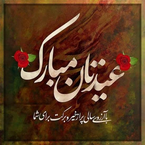 عکس با نوشته زیبا و دلنشین برای عید نوروز