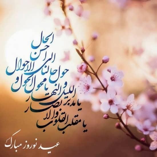 عکس نوشته یا مقلب القلوب برای عید نوروز