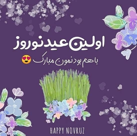 طرح نوشته زیبا و احساسی تبریک نوروز