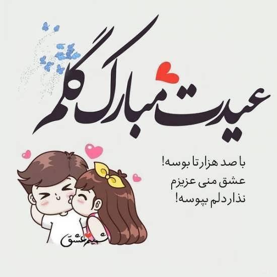 عکس نوشته عاشقانه و رمانتیک برای تبریک عید نوروز