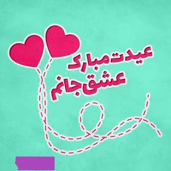 دلنوشته رمانتیک تبریک نوروز برای سال جدید