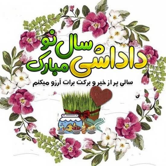 عکس نوشته برادر برای عید نوروز