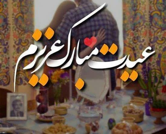 عکس پروفایل عاشقانه و زیبا برای تبریک عید نورز