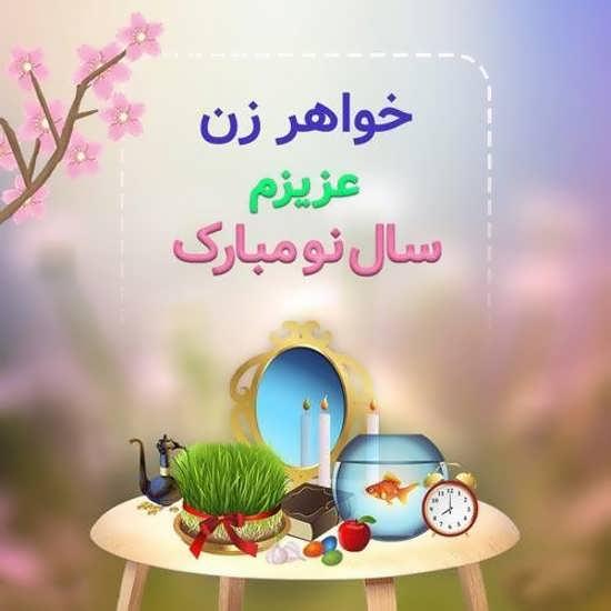 تصویر نوشته خاص و دیدنی عید نوروز